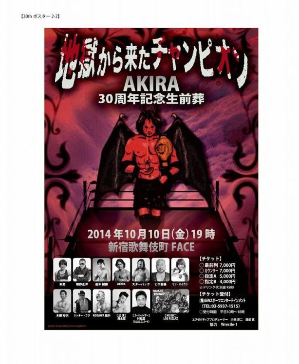 akira30th-poster2-1