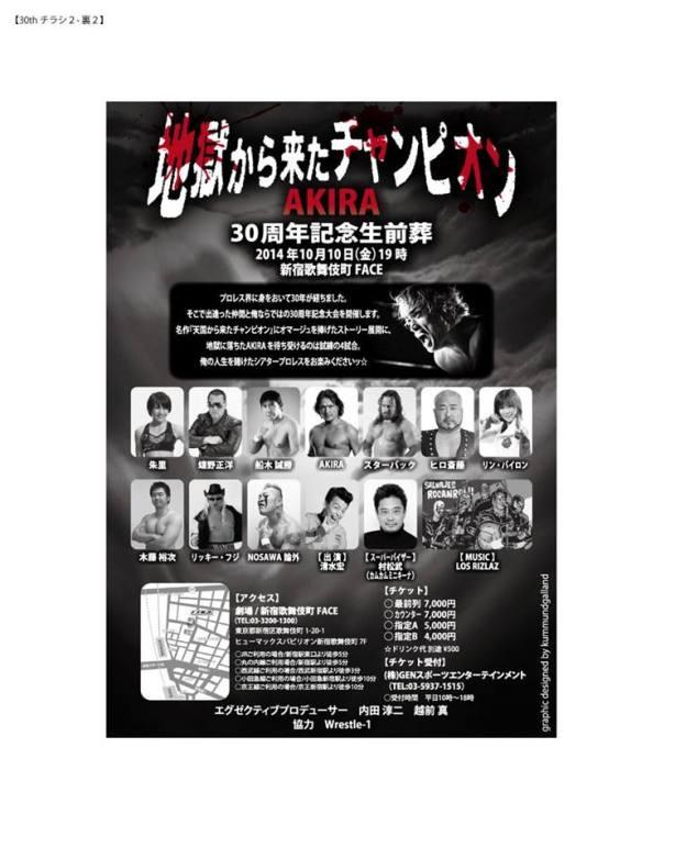 akira30th-poster2-2