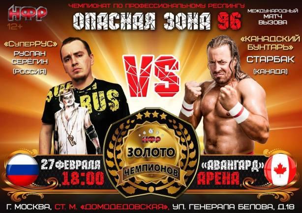 Ruslan vs StarBuck Russia IWF
