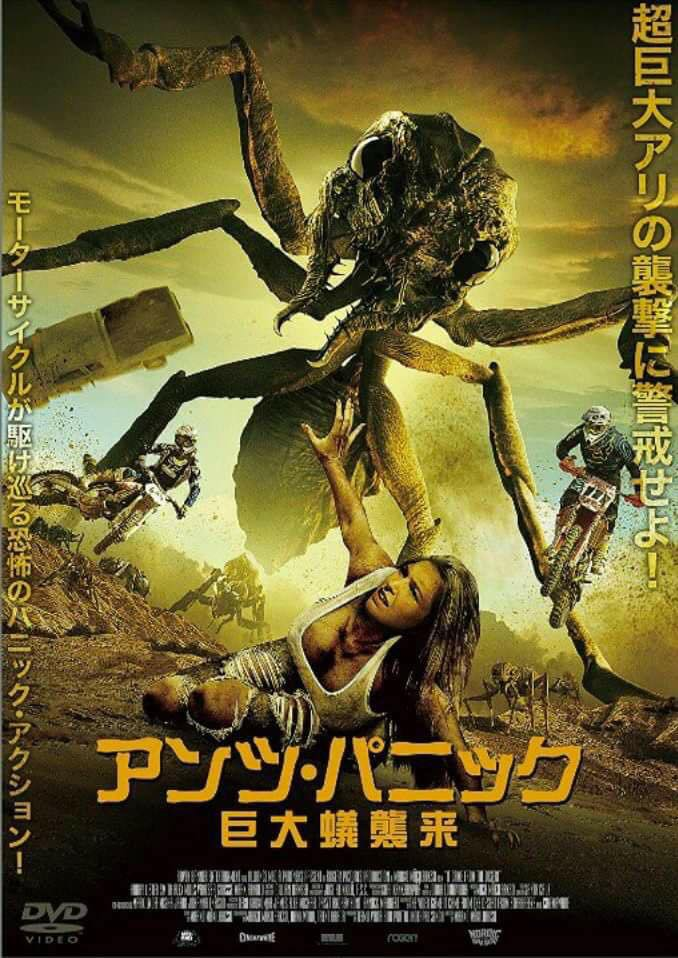 It Came From The Desert JAPAN